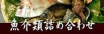 瀬戸内海の魚介類詰め合わせ