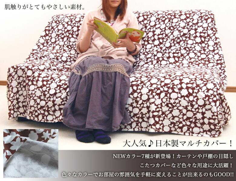 日本製マルチカバー