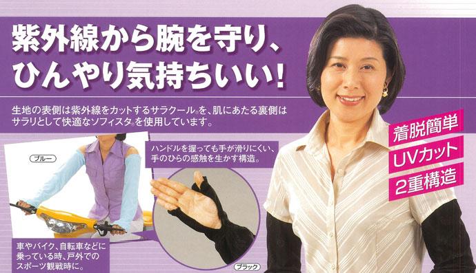 紫外線から腕を守り、ひんやり気持ちいい!生地の表側は紫外線をカットするサラクールを、肌に当たる裏側はサラリとして快適なソフィスタを使用しています。