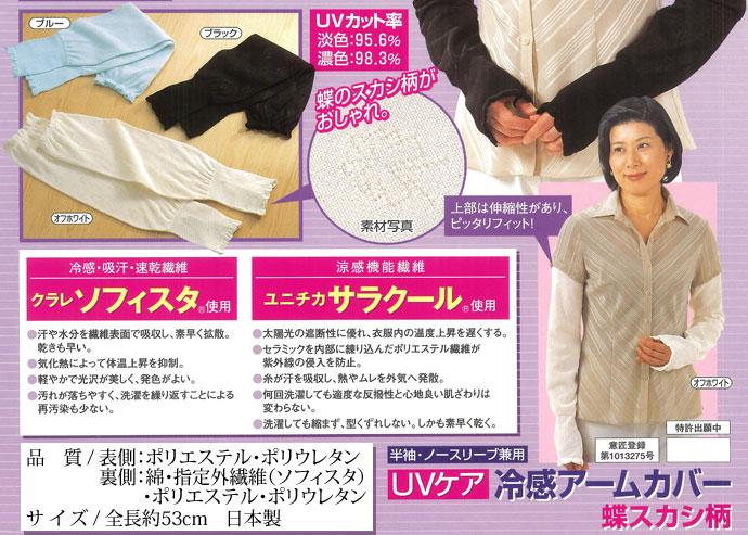 品質・表側:ポリエステル・ポリウレタン裏側:綿・指定外繊維(オフィスタ)・ポリエステル・ポリウレタン サイズ・全長約53cm 日本製