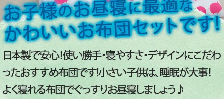 かわいい柄のベビー布団セットが新登場!-一日のほとんど寝ている赤ちゃんに、日本製で安心・きもちいいベビー布団がおすすめです。 また出産祝い等にもとても喜ばれるWATAKAスタッフおすすめの商品です♪