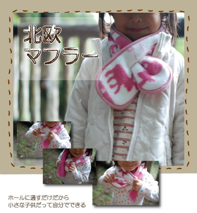 チビマフラー-かわいい!日本製のちびマフラー防寒用にどうですか?