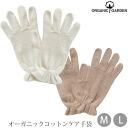 ORGANIC GARDEN organic cotton gloves M (/UV cut / ハーモネイチャー / present / present / mail order / Rakuten for organic / cotton / accessory / miscellaneous goods / gloves / women)