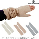 ORGANIC GARDEN organic cotton UV care sleevelet (UV カットハーモネイチャー present birthday present natural cloth suntan lotion ultraviolet rays measures sunburn measures long lady's fashion for organic cotton accessory miscellaneous goods gloves women)