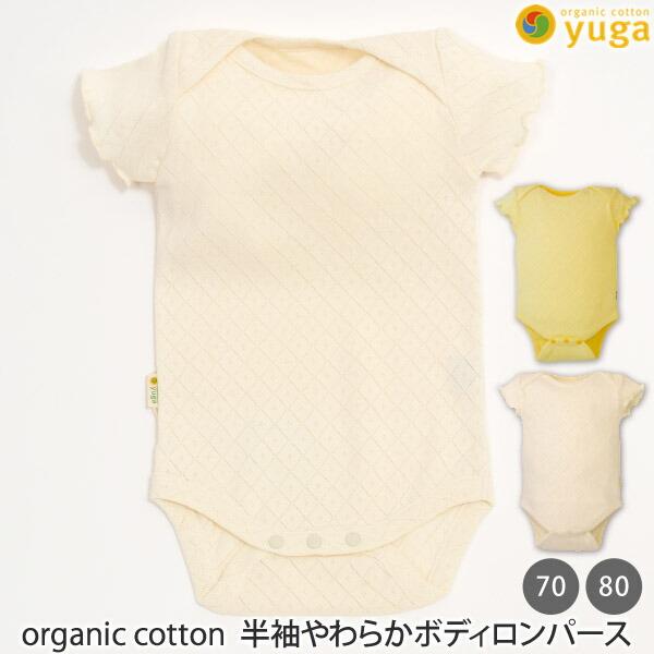 yuga オーガニックコットン 半袖やわらかボディロンパース