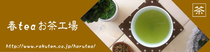 春teaお茶工場:お茶 ティーパック 深蒸し茶
