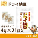 4 g × 21 pieces in the freeze drying process finish delicious non-dry natto (natto drying) natto and natto bacteria / nattokinase and natto kinase