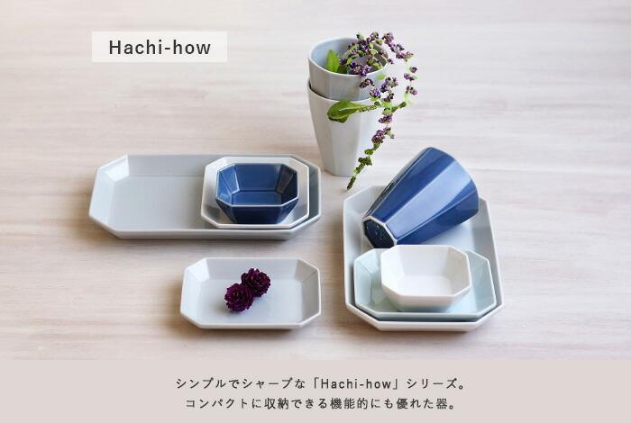波佐見焼 和山 Hachi-how