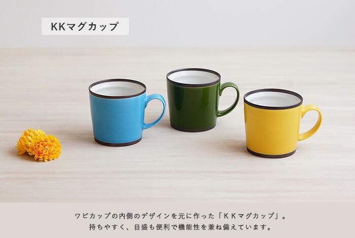 波佐見焼 和山 KKマグカップ