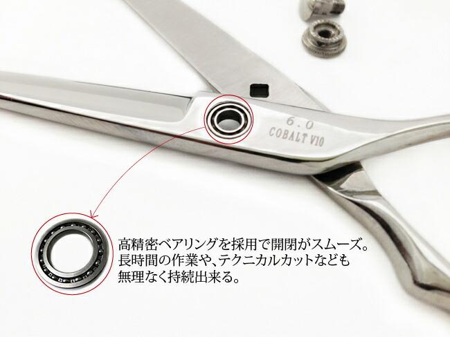 高精密 ベアリング内臓 コバルト シザー CV10S 自在ネジ採用 ストレートな刃先 立体ハンドル テクニカルカット 長時間の作業 疲れない