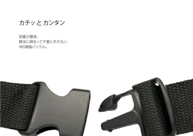 カチッとカンタン 脱着が簡単 軽快に締まって不意に外れない ABS樹脂製バックル