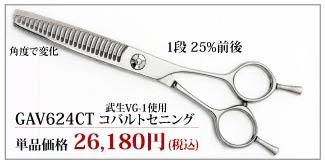 武生VG-1 コバルト メガネ シザー セニング 基本に忠実 カットラインが出にくい