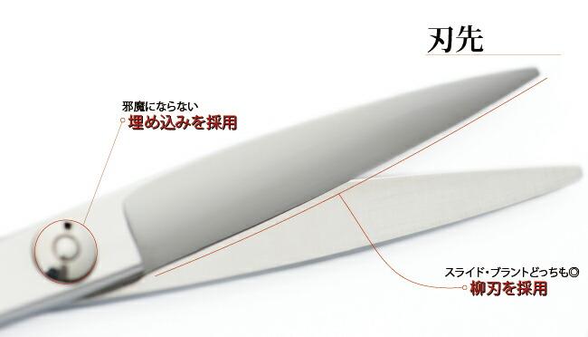 440C シザー 柳刃 立体ハンドル オールマイティ