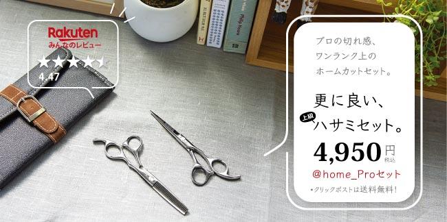 プロのハサミ屋さんが作った ご家庭専用のハサミセット @home_pro アットホーム・プロ しっかり切れるハサミ しっかり鋤けるスキバサミ ご家庭で プロカット 体験 ホームカット