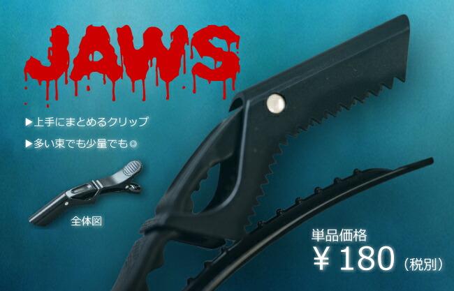 ワニクリップ ドラゴンクリップ 少ない量でも 多い束でも 多くても しっかりつかむ ずれ落ちにくい JAWS 上手にまとめる