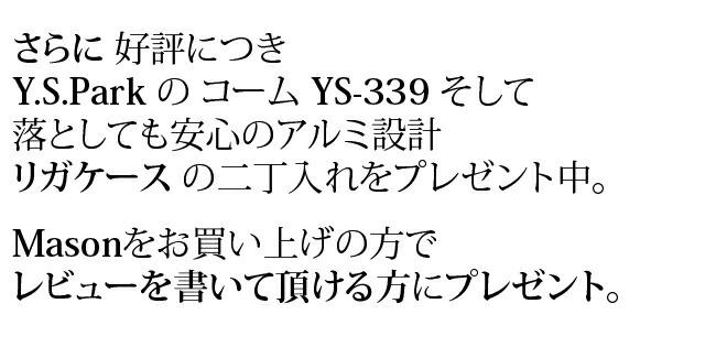 Y.S.Park ワイ エス パーク の コーム YS-339 そして 落としても安心 アルミ設計 リガケース 二丁入れ プレゼント中