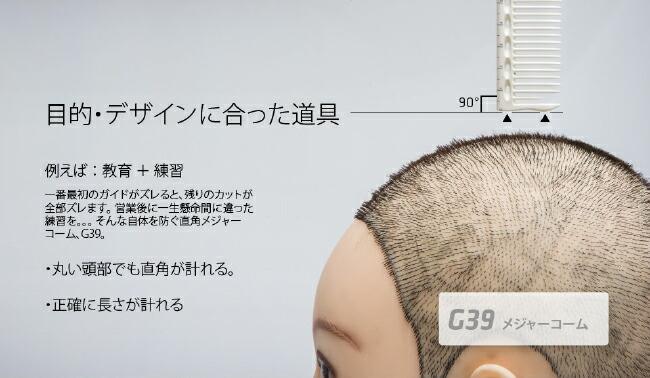 具体的には。[A]機能(使う目的)がデザイン(形)になっている。「通商産業省認定グットデザイン商品」[B]目的に応じて機能が違うので、多くの種類のコームがある。[C]同じオペレーション(作業)なら早くできるコーム。(美容師国家試験、受講生の60%がY.S.PARKを使用しているといわれています。)[D]髪をいためないコーム。(耐熱220度、髪がコームを素早く通過する事により、一瞬、発熱します。その時に素材の悪いコームだと、その根元がくさび形に解け、野菜の皮むき機のようになります。さらにそのコームで髪をとかすと、髪のキューティクルを剥がし続けます。パーマやカラーだけが髪を傷めているのではありません。)[E]今日のBestで目的に合わせた最適材料を使う。