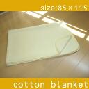 베이비 면 담요 (85 × 115cm)