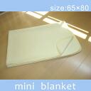 ☆ 미니 ☆ 베이비 면 담요 (65 × 80cm)