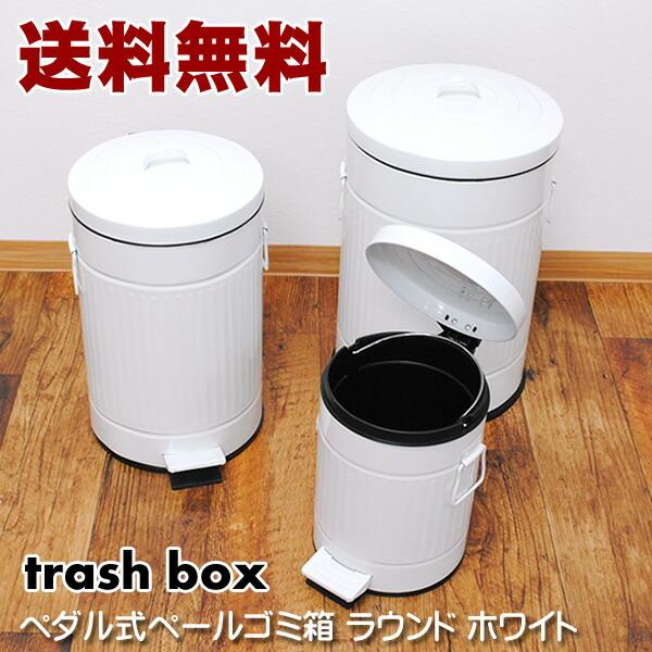 ゴミ箱 ラウンド