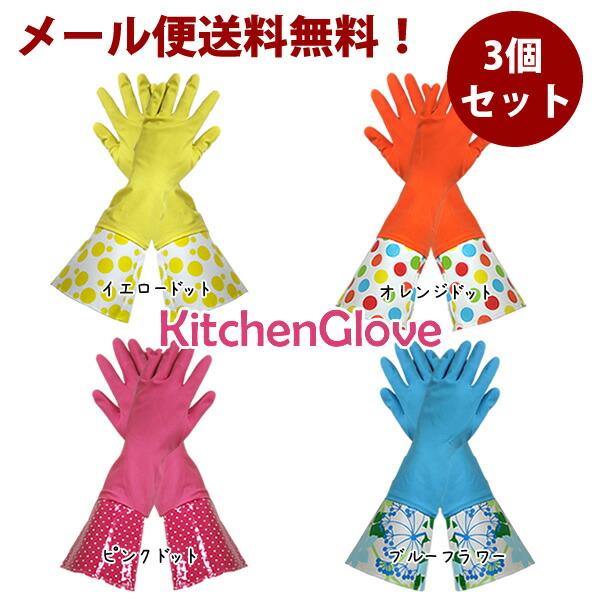 キッチンゴム手袋