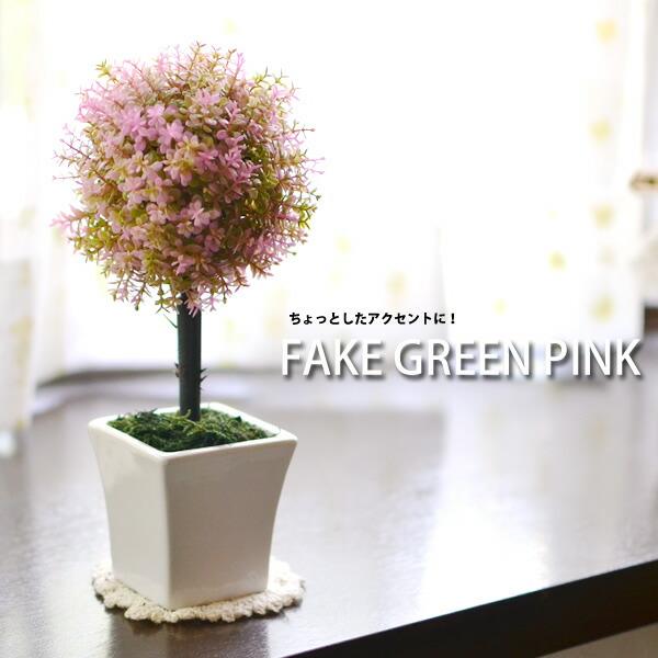 フェイクグリーン ピンク