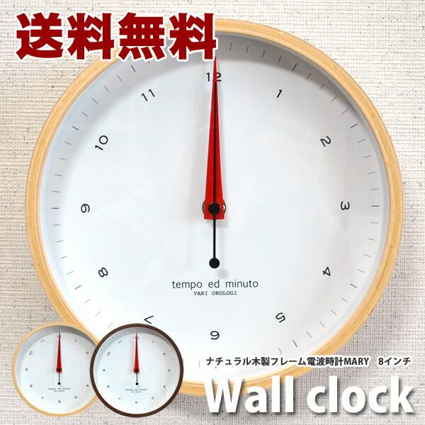 ナチュラル時計MARY