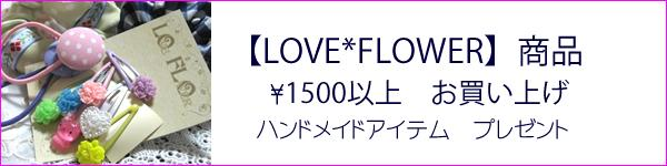LOVE*FLOWERプレゼント
