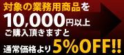 まとめ買いでお得!1万円以上で5%OFF