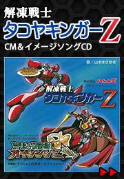 CD『解凍戦士タコヤキンガーZ / デリシャスの勇者☆オイシンジャー』