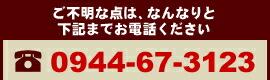 お電話でのお問合わせは、0944-67-3123まで!