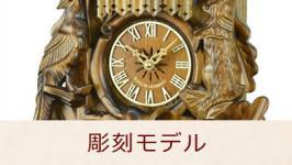 彫刻タイプ鳩時計