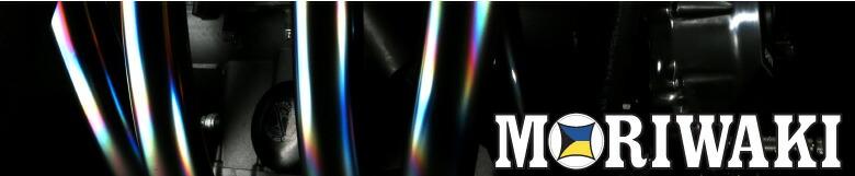 モリワキマフラーをお買い上げいただくと、もれなく好評発売中のスターラーとスキッドパッド型のスターライトキーホルダー(非売品)をプレゼント!2013年12月19日まで!!