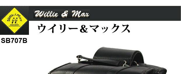 【ウイリー&マックス】  WILLIE&MAX ブレイド コンパクトスラント サドルバッグ 【SB707B】