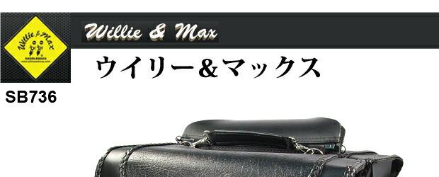 【ウイリー&マックス】  WILLIE&MAX ブラックマジック スーパーサドルバッグ 【SB736】