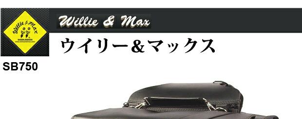 【ウイリー&マックス】  WILLIE&MAX レンジャーズ フリートサイドスラント サドルバッグ スタンダード 【SB750】