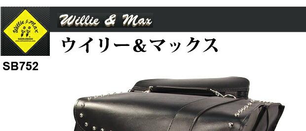 【ウイリー&マックス】  WILLIE&MAX レンジャーズ フリートサイドスラント サドルバッグ スタッド 【SB752】
