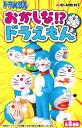 Re-ment funny! Dora Doraemon ☆ all 8 species that set ★