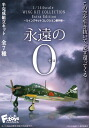 All seven kinds of 0 (zero) ☆ sets of the F-toys 1/144scale wing kit collection extra eternity★