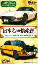 All nine kinds of F-toys 1/64scale Japan excellent car club ☆ sets★
