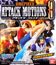 All five kinds of Bandai ONE PIECE- one piece - attack motions chap.3 sets