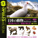 Live marine Hall capsules Q Museum Japan animal collection VIII Japan Alps / Thunderbird Mt. ☆ with 6 species set ★