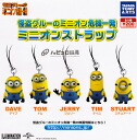 Takaratomy Arts despicable minion close call minions trapped ☆ 5 set ★