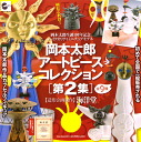 All nine kinds of KAIYODO Taro Okamoto art peace collection sets