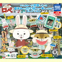Takaratomy Arts paper rabbit Lope Maji, and relatively-imagine that summer than 200 x meee from fun ☆ collection set of 6 pieces ★
