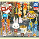 All six kinds of takara tomy arts rabbit ロペタメ complaint mascot sets