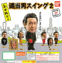 Five kinds of entering 2 Bandai Junji Takada appropriateness man swing ☆ secrets sets★