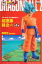 Dragon Ball Z resurrection [F] Super concrete collection vol.1 ☆ 1 type ★