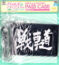 Girls & Bakery czar pass case ☆★
