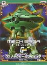 Gundam DX MEC saga figure Vig, intramedullary ☆ all species. ★